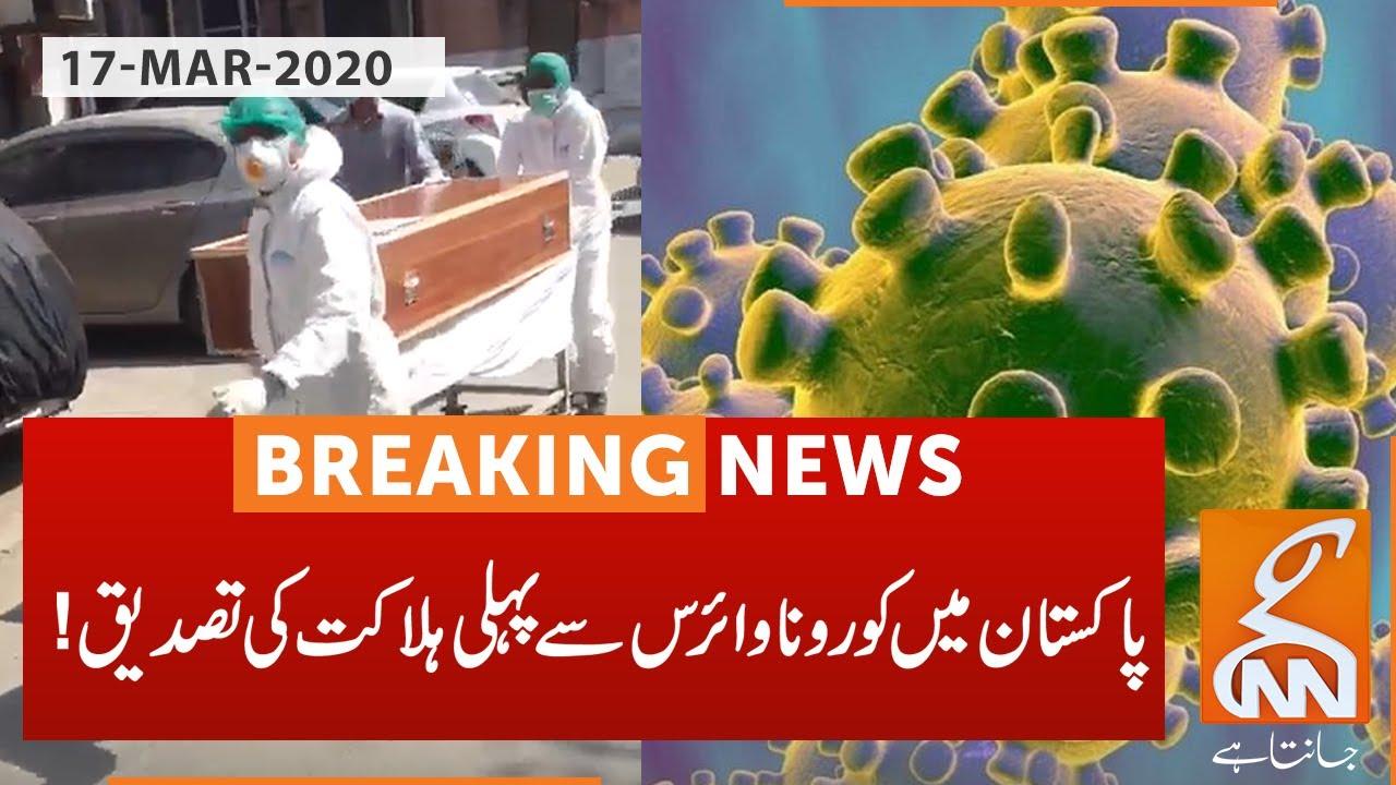 Pakistan reports first Coronavirus death l 17 March 2020