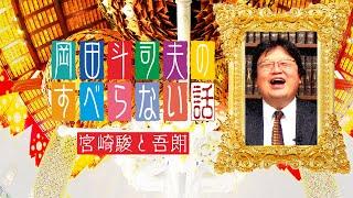 youtube岡田斗司夫チャンネルは毎日、新作動画を公開しています。 チャンネル登録、ぜひお願いします!! http://urx.red/Zgf8 新年あけましておめで...