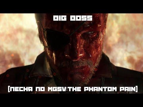 песня по MGSV:THE PHANTOM PAIN. BBlog - BIG BOSS (песня по MGSVTHE PHANTOM PAIN) - слушать онлайн и скачать mp3 на большой скорости