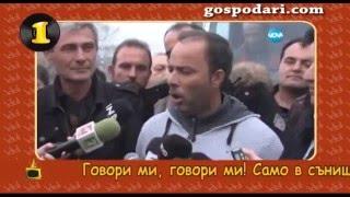 Песните, които се слушаха на блокадата на гръцката граница
