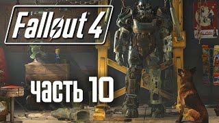 Прохождение Fallout 4 Часть 10 Даймонд-Сити