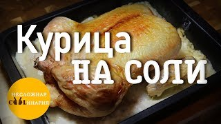 Курица запеченная на соли | Самый простой рецепт!