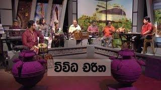 Doramadalawa - විවිධ චරිත (2019-02-18) | ITN Thumbnail