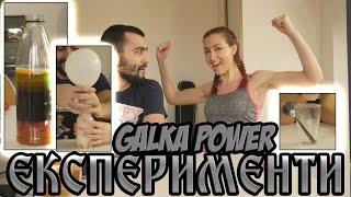🚧ЕКСПЕРИМЕНТИ С  *GALKA POWER*🚧