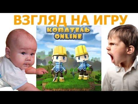 Онлайн игра MineCraft 2 онлайн -