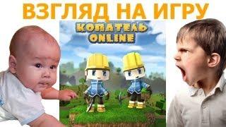 Копатель Online - Взгляд На Игру(Есть такое популярное приложение в Вконтакте -