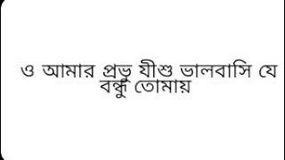ও আমার প্রভু যীশু Bengali Christian song.  O Amar Provu Jishu