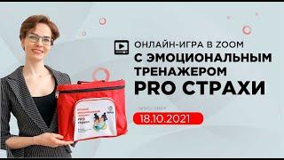 Онлайн игра с эмоциональным тренажером PRO Страхи от 18.10.21