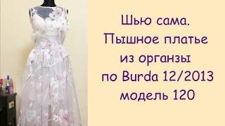 Шью сама. ПЫШНОЕ ПЛАТЬЕ из органзы Burda 12/2013, мод 120