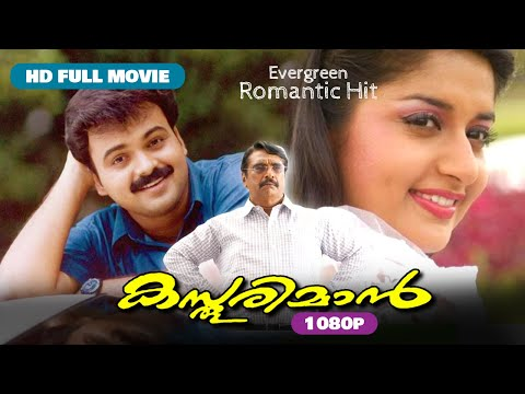 malayalam evergreen romantic hit hd full movie 1080 kasthooriman malayalam film movie full movie feature films cinema kerala hd middle trending trailors teaser promo video   malayalam film movie full movie feature films cinema kerala hd middle trending trailors teaser promo video