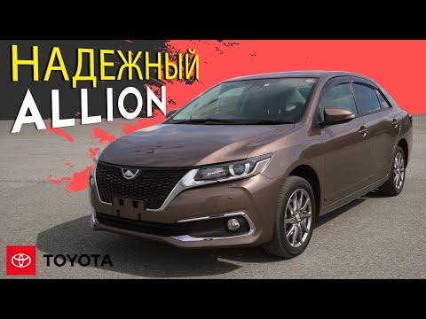 Toyota Allion (Premio) | Почему берут ПРАВЫЙ РУЛЬ?