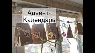 АДВЕНТ-КАЛЕНДАРЬ 2019 своими руками от Alex Sandrina