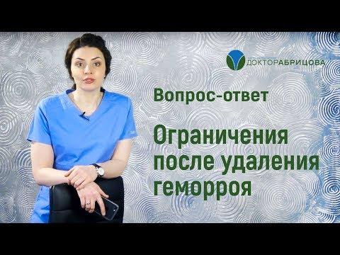 Ограничения после удаления геморроя. Вопрос - Ответ. | геморроидальный | удаления | удаление | наружный | геморроя | геморрой | геморрое | лечение | гиморой | гемарой