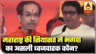 Raj Thackeray Vs Uddhav Thackeray: Thackerays Battle For Bhagwa Legacy | ABP News