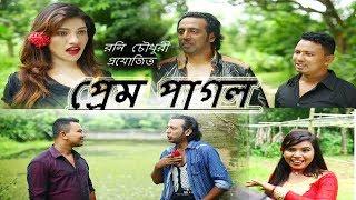 prem pagol by bangla natok 2018