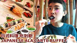 Japanese Buffet | All You Can Eat Ala Carte | Mukbang | Eating Show | 먹방 | 日式料理吃到飽