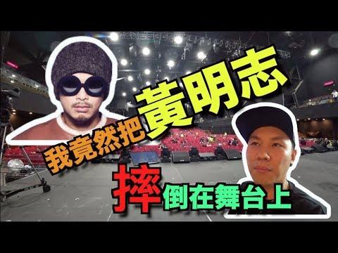 [Tomato Vlog]#37 黄明志4896世界巡回演唱会『香港站』