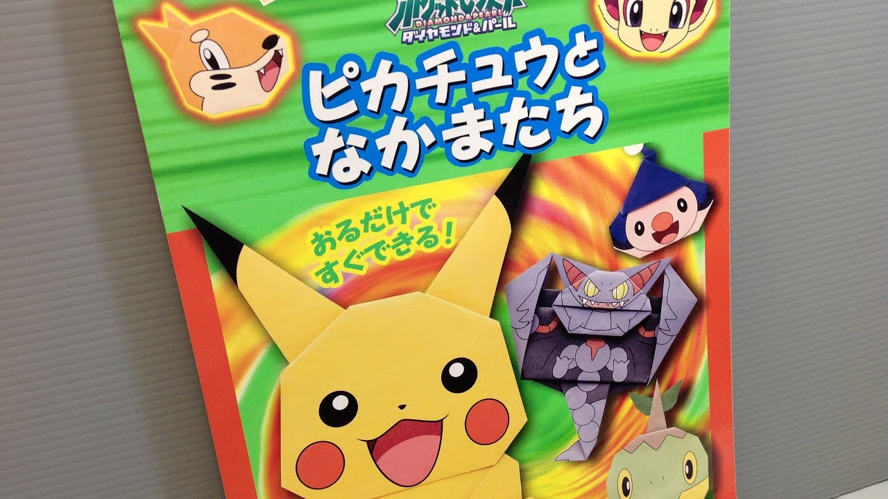 pokemon pikachu origami by ryoko nishida review youtube