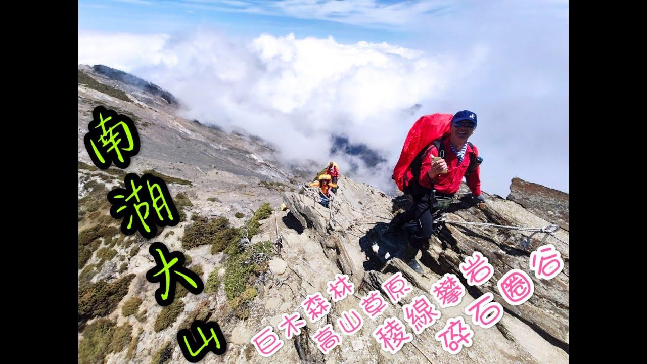 南湖大山 全紀錄 2020