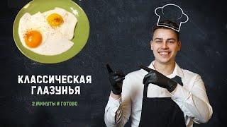 Как приготовить классическую глазунью (яичницу)! Завтрак за 2 минуты! Готовить - просто!