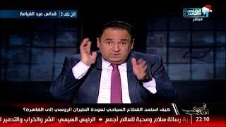 المصري أفندي مع محمد علي خير الحلقة الكاملة 6 يناير