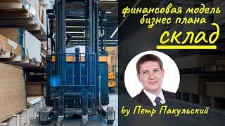 видео Бизнес на складе