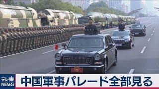 中国軍事パレード全部見る【ノーカット】