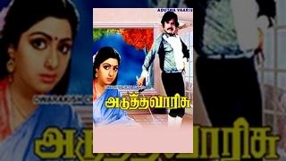 Adutha Varisu (1983) Tamil Movie