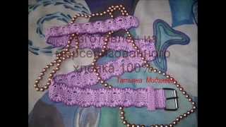 """Пояс ремень ручной работы вязаный крючком """"Сиреневый рассвет"""", Belt handmade crocheted"""