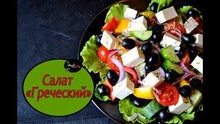 Вкуснейший греческий салат. Легко и просто!