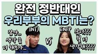 MBTI 부부궁합 ㅣ  ENFP와 INTJ의 만남 ㅣ 반대가 끌리는 이유? - 투니부부