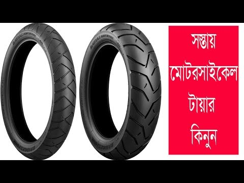Motorcycle Tires Price In Bangladesh | Travel Bangla 24 | Gazi Tyre Price