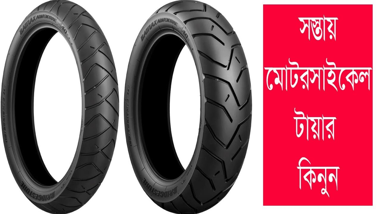 Motorcycle Tires Price In Bangladesh Travel Bangla 24 Gazi Tyre