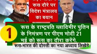Deshhit: PM Modi to meet Russian President Vladimir Putin for informal summit on May 21