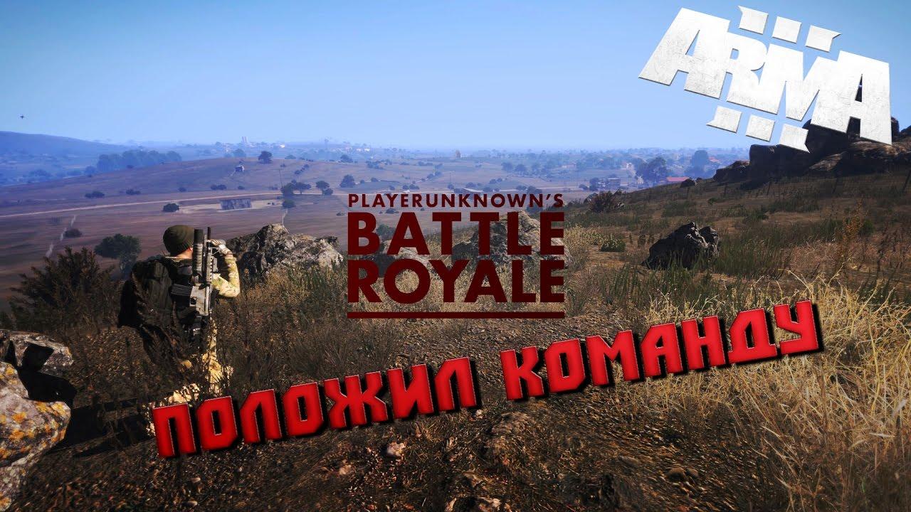Battle royale apache скачать