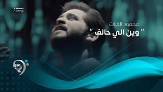 محمود الغياث - وين الي حالف (فيديو كليب حصري) | 2019 | Mahmod AlGayath - Half