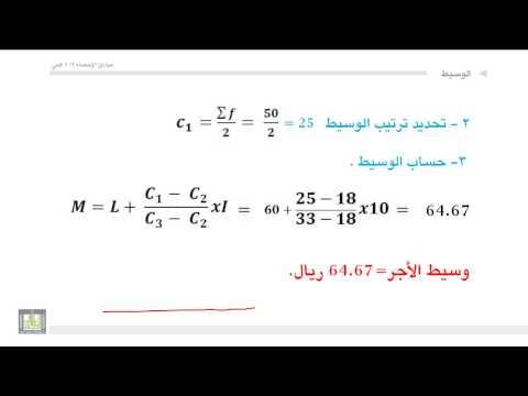 مبادئ الإحصاء - الوسيط 2
