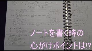 05 第1回分終了 ノートの内容 数学検定1級チャレンジ