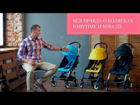 Вся правда о коляске Babytime и Yoya 175, и почему скупой платит дважды