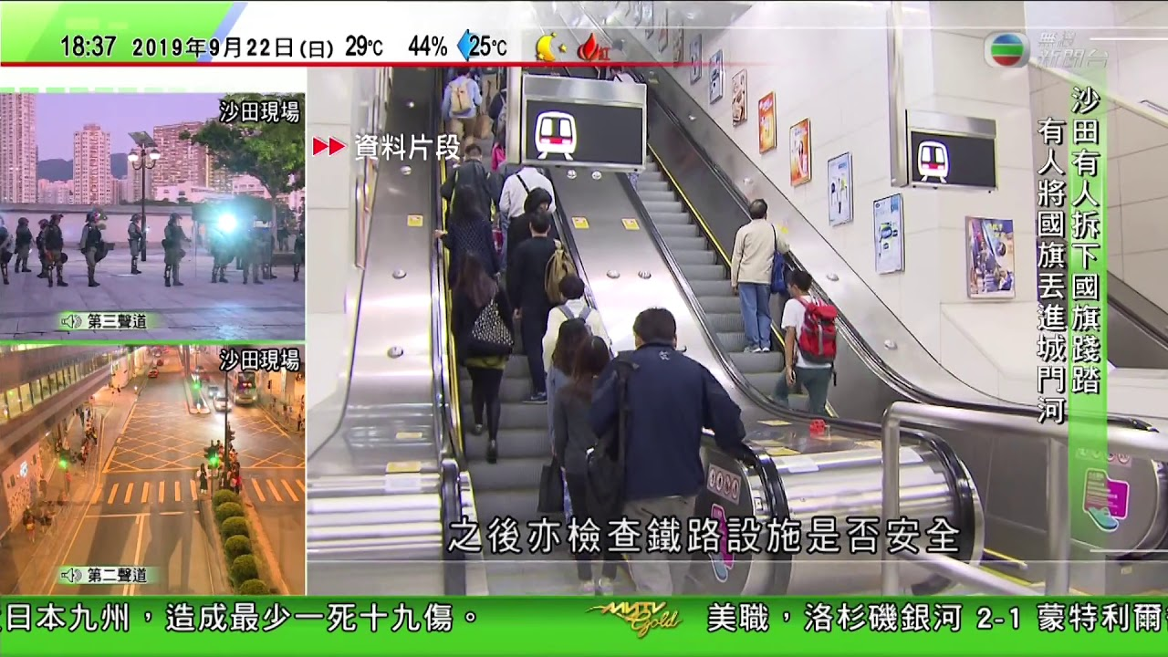 2019-09-22 1832-1843 TVB無線新聞臺第三聲道沙田現場 - YouTube