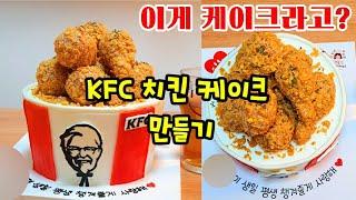 [eng sub] KFC 치킨케이크 만들기 / 닭다리 …