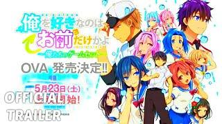 Watch Ore wo Suki nano wa Omae dake ka yo Kanketsu-hen Anime Trailer/PV Online