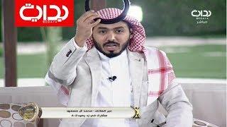 محمد آل مسعود يجبر هاني العنزي على الإعتذار له ومن ثم يقدم إعتذاره للجمهور | #زد_رصيدك46