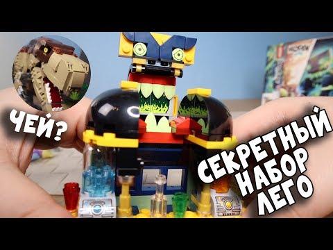 Секретный Набор Хидден Сайд LEGO 40336 Hidden Side