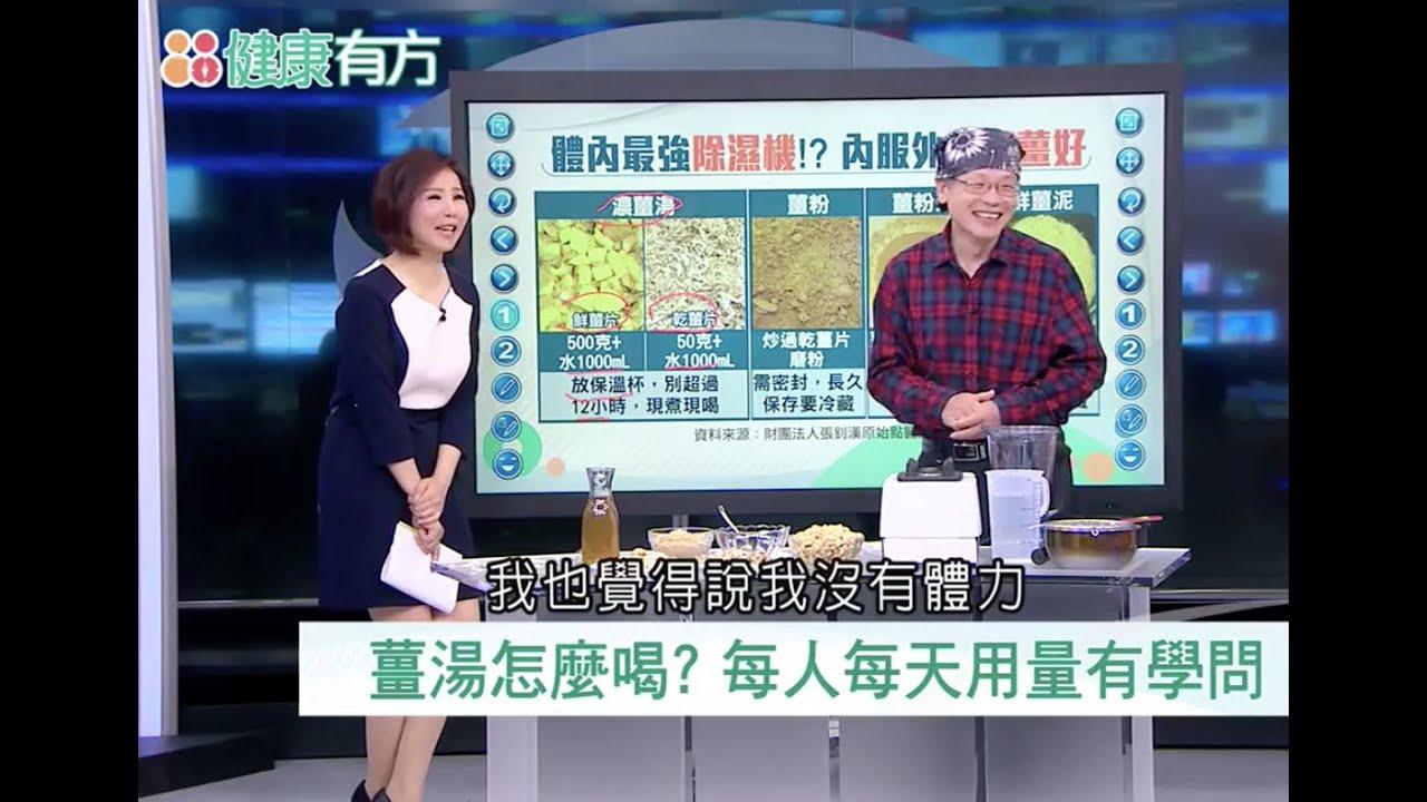 2016年4月7日健康有方專訪張釗漢原始點醫學精華版_三立電視財經台