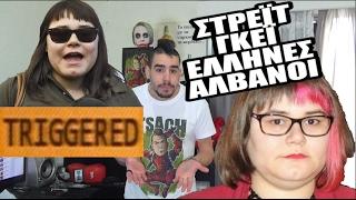 Σχολιασμός: Είμαι στρέητ, είμαι Ελληνίδα και δεν γουστάρω την υποκρισία σας - ft. Pantelos