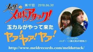 メルダーのメルドアタック!第17回(2018.06.30) 工藤友美 動画 22