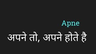 Apne To, Apne Hote Hai Lyrics Hindi अपने तो अपने होते by PK