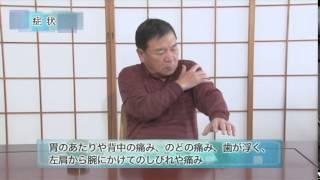 狭心症 放散痛 検索動画 2