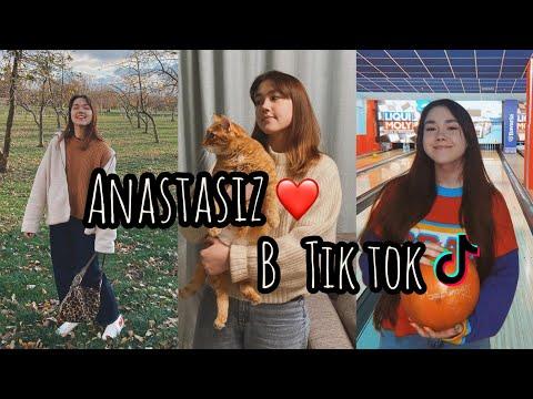 Anastasiz в Tik Tok  подборка видео Анстасиз и Лёши в Тик Ток♥️